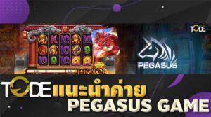 TODE แนะนำค่ายPegasus-game