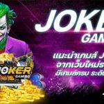 TODEแนะนำjoker-gaming